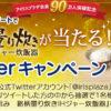 [1名様当選]アイリスオーヤマ 銘柄量り炊き IHジャー炊飯器が当たる!