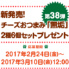 [10名様当選]森永乳業  チーズおつまみ無垢をプレゼント!