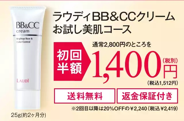 [初回半額]7つの役割を持つBB&CCクリーム 1,400円 送料無料!