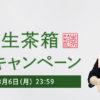 [1名様当選]キリン生茶  波瑠さんのサイン入り生茶箱が当たる!