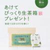 [6,050名様当選]3/7スタート 「あけてびっくり生茶箱」プレゼントキャンペーン実施!