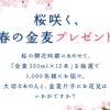 [1,000名様当選]サントリー  桜の開花に合わせて金麦をお届け!