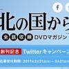 [10名様当選]北の国からDVDマガジン創刊記念!極上かにギフト券・10,000円分が当たる!