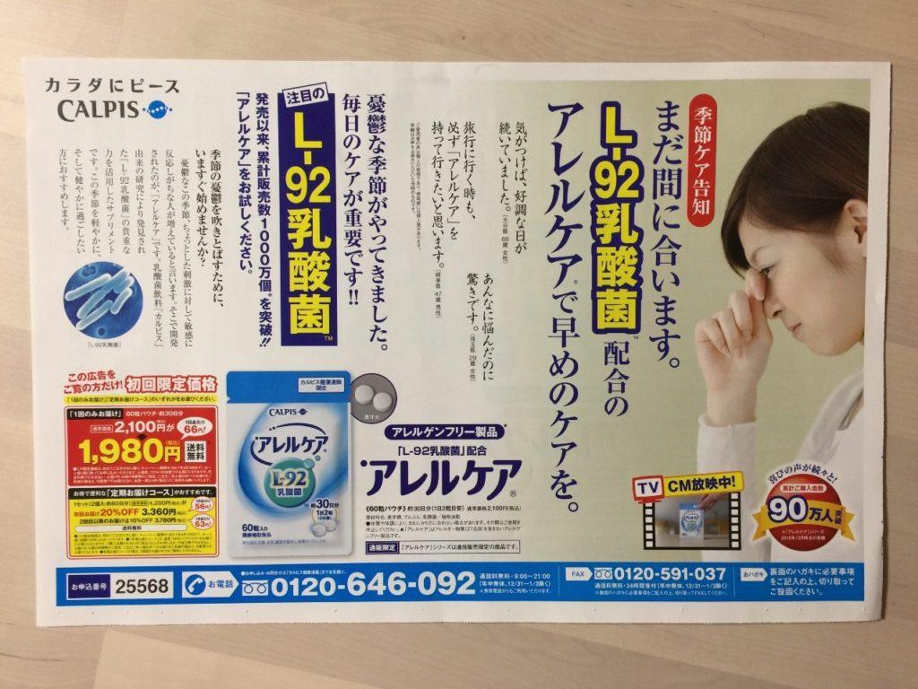 [初回限定・送料無料]アレルケア L−92乳酸菌配合サプリ 花粉・アレルギー対策に