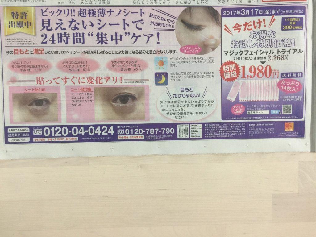 [お試し・送料無料]超極薄見えないナノシート マジックフェイシャル 特別価格!