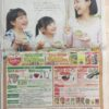 [10,020名様当選]春の丸美屋ふりかけキャンペーン!現金50万円・人気家電が当たるチャンス!