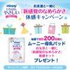 [合計200名様当選]ムーニー母乳パッド  新感覚のなめらかさ体感キャンペーン!
