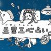 [無料占い]ゲッターズ飯田さん 五星三心 上半期運勢占い