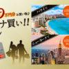 [35名様当選]ハワイ・パリ・ニューヨーク旅行+オトナ買いプレゼント!