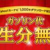 [1,060名様当選]Yahoo!カーナビ 「ガソリン代一生分無料キャンペーン」開催中!