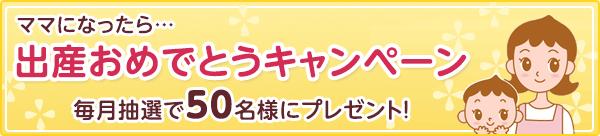 [50名様当選]出産おめでとうキャンペーン!ミルふわ ベビーミルキーローションが当たる!