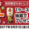 [100名様当選]「キリン ファイア 関西限定ミルクコーヒー」  1ケースが当たる!