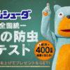 [100名様当選]Amazonギフト券が当たるムシューダ   「全国統一 春の防虫テスト」 キャンペーン!