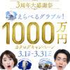 [現金1,000万円が当たる]グランブルファンタジー 3周年大感謝祭!
