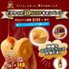 [3名様当選]ケンタッキーフライドチキン  オリジナル賞品が当たるビスケットキャンペーン!