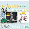 [3名様当選]豪華賞品が当たる!ボッシュ春の新生活応援キャンペーン!