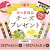 [100名様当選]QBB  春の新商品8点セットをプレゼント!