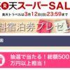 [無料宿泊券]楽天トラベル 総額500万円以上!