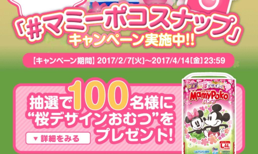 [100名様当選]マミーポコスナップ キャンペーン!桜デザインおむつをプレゼント!