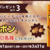 [10名様当選]カンロネットショップ ナッツボンをプレゼント!