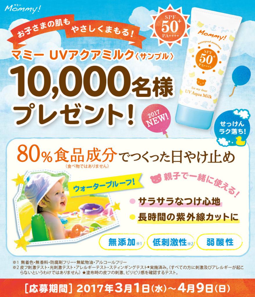[1万名様当選]親子で使える日やけ止め『マミー UVアクアミルク』 のサンプルが当たる!