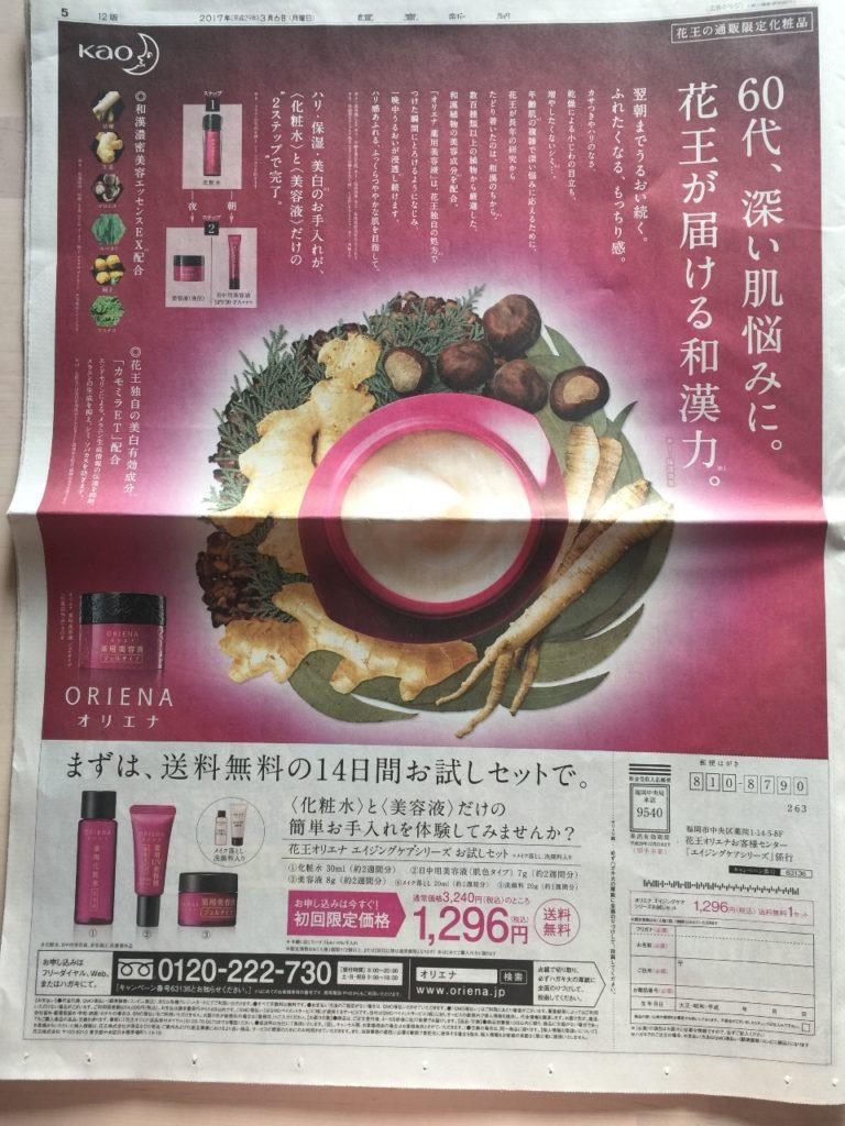 [初回限定・送料無料]花王オリエナ エイジングケアシリーズお試しセット1,296円!