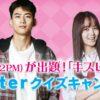 [10名様当選]テギョン(2PM)が出題!キスして幽霊!Twitterクイズキャンペーン!