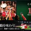 [120名様当選]サンタ・リタ   「アーセナル・グッズ(オフィシャルTシャツ、スカーフ、帽子)」をプレゼント!