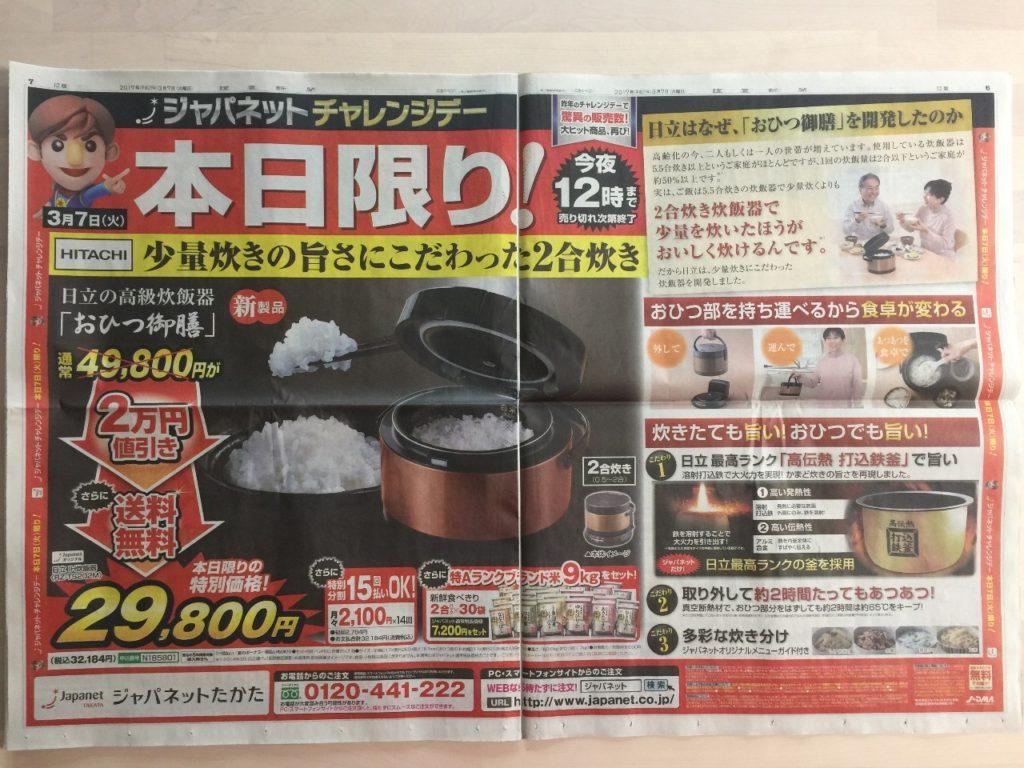 [本日限り]ジャパネットたかた 本日限りの衝撃価格! 日立の高級炊飯器  おひつ御膳 2万円引き 29,800円 送料無料!