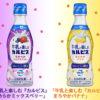 [100名様当選]カルピス  新商品 「牛乳と楽しむ『カルピス』」2種をプレゼント!