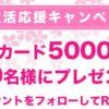 [50名様当選]新生活応援キャンペーン! QUOカード5,000円分が当たる!