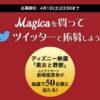 [50名様当選]Magicaツイッターキャンペーン!「美女と野獣」 劇場鑑賞券が当たる!
