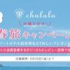 [60名様当選]ちゅらら  春旅キャンペーン!沖縄旅行や宿泊券などが当たる!