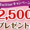 [200名様当選]ピザーラ×dデリバリー  Twitter投稿でdポイント2,500ポイント