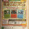 読売 KODOMO ポケモンオリジナルカード プレゼントキャンペーン!
