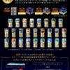 [100名様当選]ザ・ムレミアム・モルツ  新幹線デザイン缶 総選挙キャンペーン!