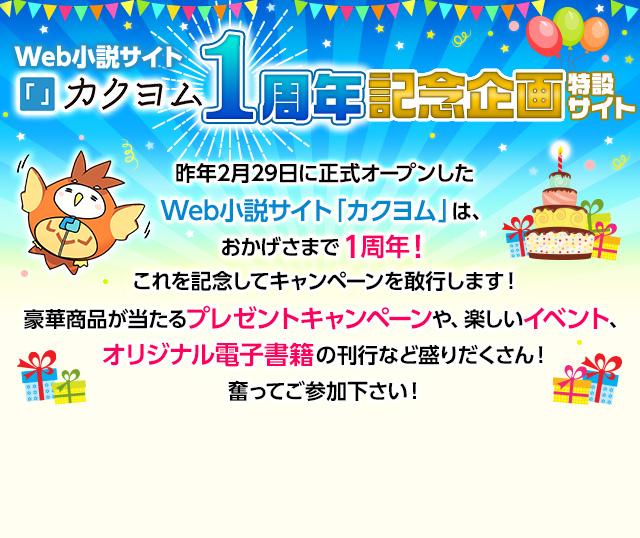 [108名様当選]カクヨム1周年記念キャンペーン!宿泊券などの豪華賞品が当たる!