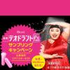 [6万名様当選]ビオレ  薬用 デオドラントZ  サンプリングキャンペーン!