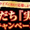 [120名様当選]ハウス食品 東京ディズニーリゾート   パークチケット・きわだちカレーが当たる!