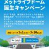 [96名様当選]メットライフドーム誕生キャンペーン!観戦チケットや プリンスホテルの宿泊券が当たる!