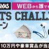 [51名様当選]現金10万円や豪華賞品が当たる!VAAM・ザバス SPORTS CHALLENGE!