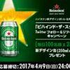 [毎日100名様当選]ハイネケン新デザイン缶  ビハインド・ザ・スターが当たる!