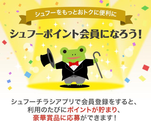 [50名様当選]シュフーポイント会員登録で総額300万円の旅行券が当たる!
