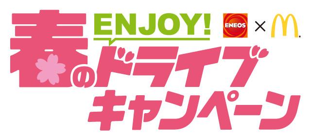 [無料券配布]マックのコーヒー無料券がもらえる!エネオス × マクドナルド  春のドライブキャンペーン!