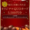 [140名様当選]明治  オリジナルQUOカード5,500円分が毎日1名様に当たる!