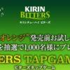 [1,000名様当選]4/4新発売ビターズ「皮ごと搾りオレンジ」  発売前お試しキャンペーン!