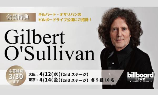 [10組20名様当選]ギルバート・オサリバン  ビルボードライブ東京・大阪にご招待!