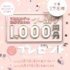 [先着3万名様]マロニエゲート銀座 グランスタート記念!デジタルポイントカード入会で1,000円分のクーポンをプレゼント!