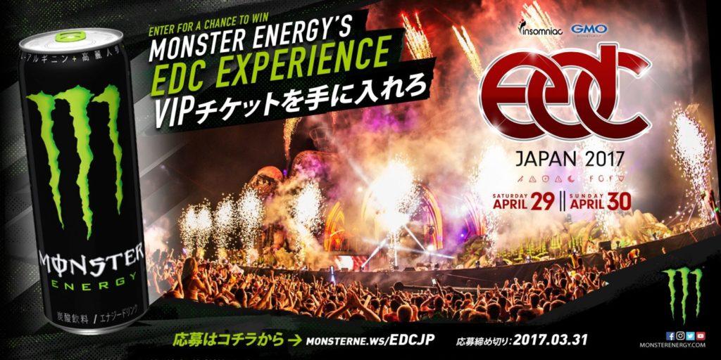 [3組6名様当選]世界最大級の音楽フェス  Electric Daisy Carnival (EDC) Japan 2017へご招待!