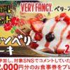 [30名様当選]人気パンケーキのコメントをした方に、スシロー 2,000円分のお食事券をプレゼント!